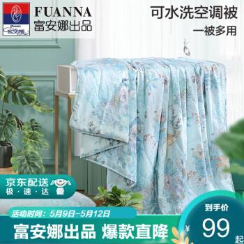 富アンナ家紡製品の温度調節掛け布団子夏布団の中に薄い布団があります。夏冷布団のシンゲル子供布団があります。ウォーカー温度調節掛け布団1.8 m/2 mベッド適用-230*229 cm
